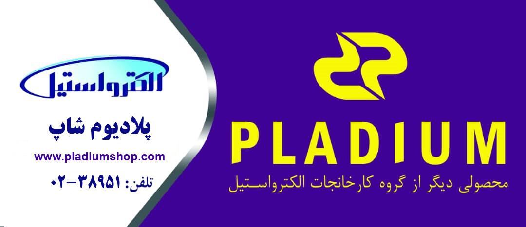 پلادیوم محصولی از الکترواستیل